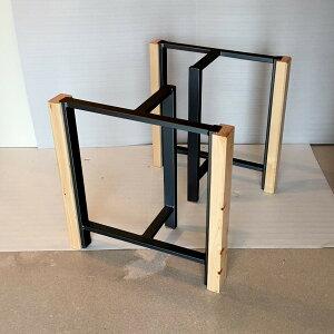 一枚板用自在脚 木カバー付鉄製 ダイニングテーブル ローテーブル 座卓 アイアン
