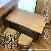 一枚板欅ケヤキダイニングテーブル座卓テーブル無垢天然木ws-110