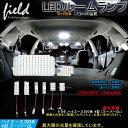 【長寿命 トヨタ ハイエース 200系 4型 スーパーGL LEDルームランプ 8点セット】純白色 交換専用工具付き 専用設計 5050 3チップSMD 25…