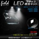 最大ポイント21倍 【トヨタ ハリアー 60系 ラゲッジ LED 増設キット】 3チップSMD12個 増設 ラゲッジランプ 増設ランプ ルームランプ …