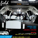 【長寿命 面発光 トヨタ ハイエース 200系 4型 スーパーGL COB LEDルームランプ 8点セット】純白色 交換専用工具付き 専用設計 306発 …