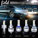【純白6500K 高品質LEDヘッドライト COB面発光タイプ】選択 H4 Hi/Lo切替 H7 H8 H11 HB3 HB4 9012 HIR2 対応 適合 フォグランプ 3面発…