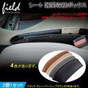 【4色選択 シート隙間収納ボックス 2個SET】カーシートの横の隙間を有効活用!車用収納 ポケット レザー サイドポケット 小物入れ セン…