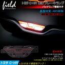 最大ポイント21倍 【トヨタ C-HR リアブレーキランプ】ZYX10 NGX50 増設 LEDランプ LEDリフレクター バックランプ機能付き スモール/ブ…