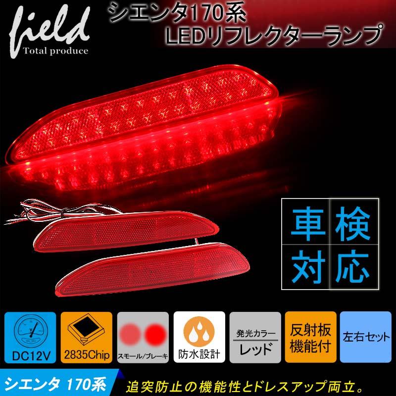 【トヨタ シエンタ 170系 LEDリフレクター スモール/ブレーキ連動】反射板機能有りリフレクター