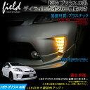 最大ポイント21倍 【トヨタ プリウス 30系 LEDデイライト ウインカー機能搭載】ZVW30 ZVW35 後期 増設 LEDランプ LED フォグランプ ポ…