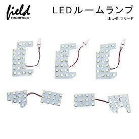 ホンダ フリード+ LEDルームランプ 5点セットLED 純白/ホワイト/白 交換専用工具付き 室内灯 ルーム球 HONDA FREED+ 専用設計 内装 パーツ