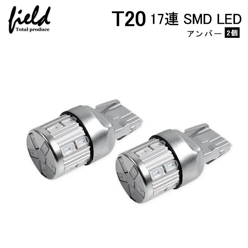 T20/7440型シングル 17チップ アンバー LEDバルブ ハイパワー ウェッジ球 アルミヒートシンクボディ EPISTAR 5630チップ搭載