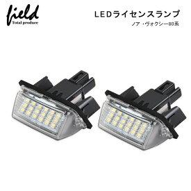 ノア・ヴォクシー80系用 LEDナンバー灯ユニット 左右1台分セット ナンバー灯 NOAH VOXY専用設計 ライセンスランプユニット アッセンブリー交換 簡単交換 カプラーオン設計 車 カスタム