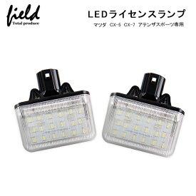 マツダ(MAZDA)CX-5 CX-7アテンザスポーツ用 LEDナンバー灯ユニット 左右1台分セット ナンバー灯 専用設計 ライセンスランプユニット アッセンブリー交換 簡単交換 カプラーオン設計