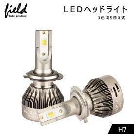 3色発光H7 オールインワン LEDヘッドライト 6000Kホワイト発光 4500K暖白発光 3000Kイエロー発光 調光機能付き 1年保証付 50000時間以上 LEDフォグランプ 片側30W 6000LM SS30 瞬間起動 一体型 電装 パーツ