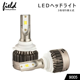 3色発光 9005/HB3 オールインワン LEDヘッドライト 6000Kホワイト発光 4500K暖白発光 3000Kイエロー発光 調光機能付き1年保証付 50000時間以上 LEDフォグランプ 片側30W 6000LM SS30 瞬間起動 一体型 電装 パーツ