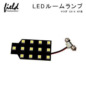 マツダ CX-5 KF系LEDラゲッジランプ SMD13連 1個セット ラゲッジ 増設用 LEDランプ 内装 パーツ カスタム カー用品 パーツ エアロ ルームランプ ライト 室内