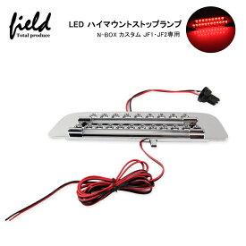 NBOX N-BOX ハイマウント ストップランプ/LED 21灯 NBOX JF1/JF2系 アクセサリー スモール ブレーキランプ 連動 リア テール パーツ