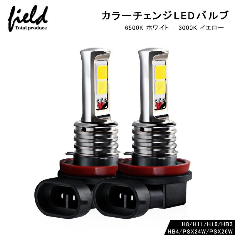 在庫 イエロー&ホワイトカラー発光搭載 LEDバルブ 2色フォグ ダブルカラーフォグランプH8/H11/H16/HB3/HB4/PSX24W/PSX26W 角度調整可能 2色切り替え式フォグライト led フォグランプ ライト
