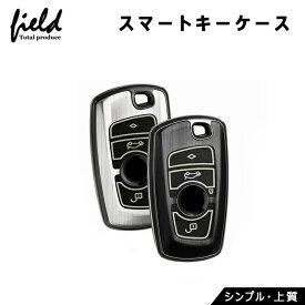 スマートキーケース スマートキーカバーBMW Fシリーズ F10 F20 F30 Xシリーズ X1 3 5 等 ハードケースシルバー ブラック 完全専用設計 蓄光タイプ 全方位保護