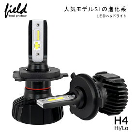 S1 PLUS 車検対応LEDヘッドライト H4 ファンレス 最新モデル 9000lm ホワイト 6500K遮光板採用 IP65 ハイブリッド車対応 オールインワンタイプ LEDヘッドライト バルブ ledヘッドライト h4 h4 led ヘッドライト led h4