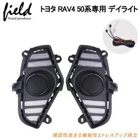 トヨタ RAV4 50系デイライト 流れるウインカー機能搭載 LEDランプ LED フォグランプ 通常時ホワイト発光/アイスブルー発光 ウィンカー時イエロー流れる発光 視認性向上 TOYOTA 新型RAV4 電装 パーツ