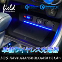 【期間限定!!20%割引】≪トヨタ RAV4 50系 MXAA/AXAH54 H31.3〜 増設車載ワイヤレス充電器 QI充電+QC3.0急速充電 ス…