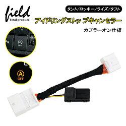 ホンダN-BOXJF3/JF4車用アイドリングストップキャンセラーカプラーオン仕様エンジンONでアイドリングストップOFF切り替え可能HONDAn-box