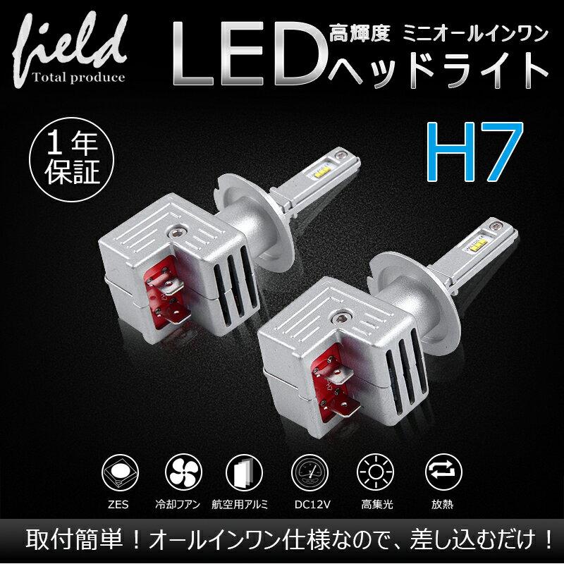 新品ミニオールインワン LEDヘッドライト 車検対応 1年保証付 H7 50000時間以上Philips ZES LEDフォグランプ 片側30W 9S 瞬間起動 一体型 電装 パーツ