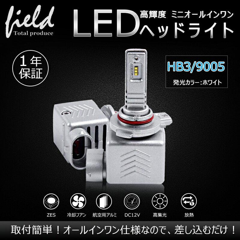 新品ミニオールインワン LEDヘッドライト 車検対応 1年保証付 HB3/9005 50000時間以上Philips ZES LEDフォグランプ 片側30W 9S 瞬間起動 一体型 電装 パーツ