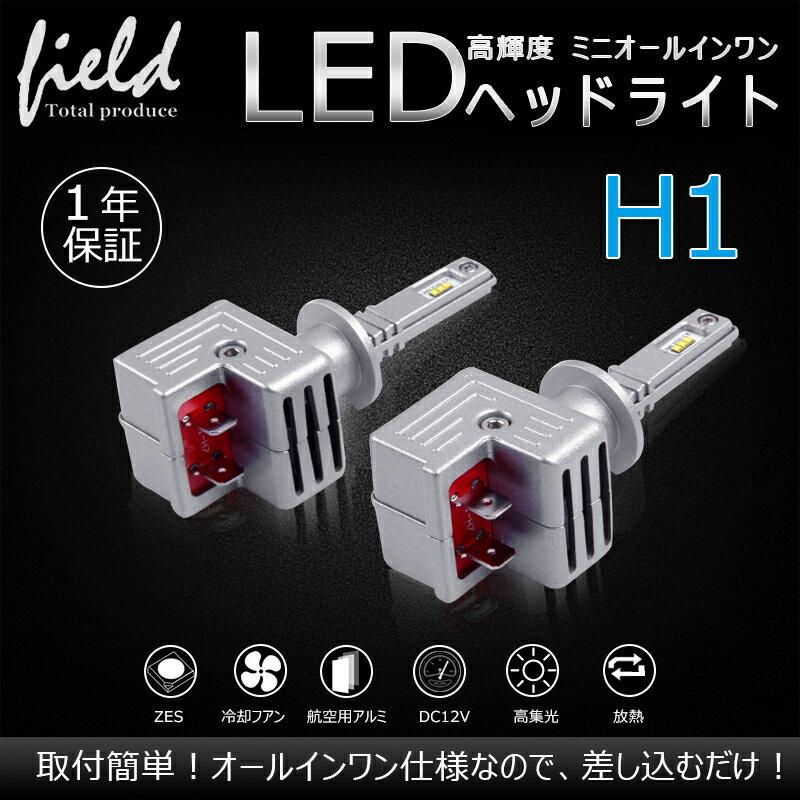 新品ミニオールインワン LEDヘッドライト 車検対応 1年保証付 H1 50000時間以上Philips ZES LEDフォグランプ 片側30W 9S 瞬間起動 一体型 電装 パーツ