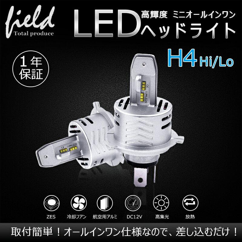 『ポイント15倍』在庫あり 新品ミニオールインワン LEDヘッドライト車検対応 1年保証付 H4HI/LO 50000時間以上Philips ZES LEDフォグランプ 片側30W 9S 瞬間起動 一体型 電装 パーツ