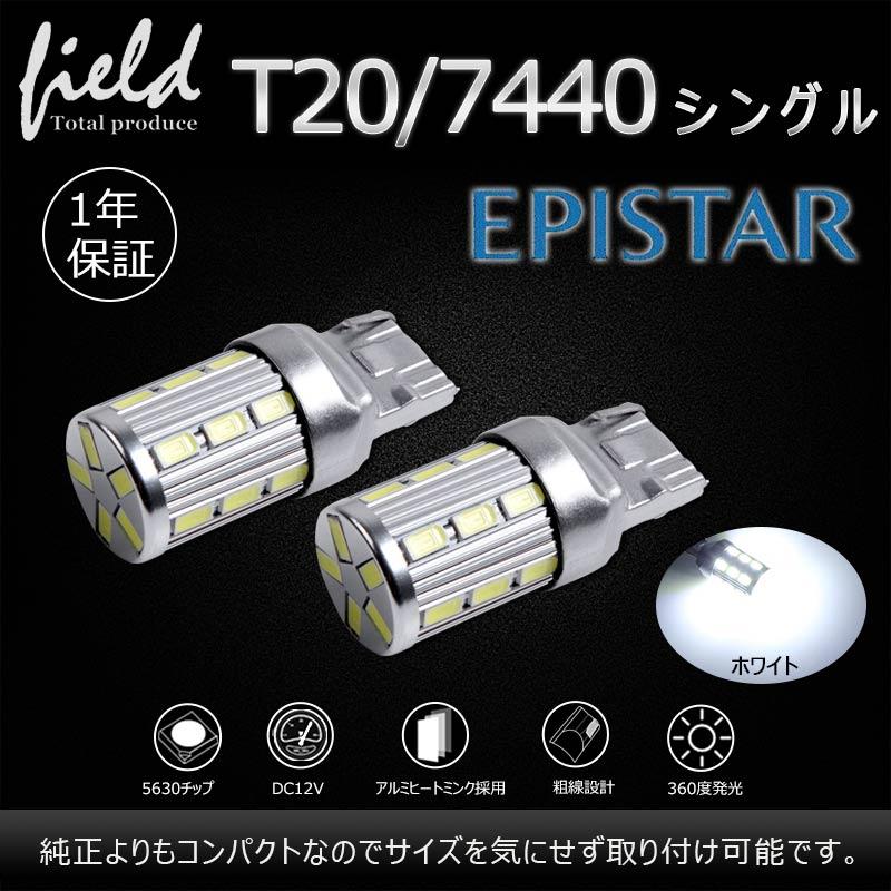 ☆T20/7440型シングル 23チップ ホワイト LEDバルブ ハイパワー ウェッジ球 アルミヒートシンクボディ EPISTAR 5630チップ搭載トヨタアルファード 86ZN6 プリウス N-BOX デリカ D5