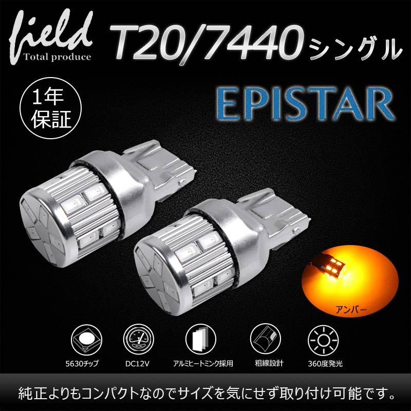 ☆T20/7440型シングル 17チップ アンバー LEDバルブ ハイパワー ウェッジ球 アルミヒートシンクボディ EPISTAR 5630チップ搭載