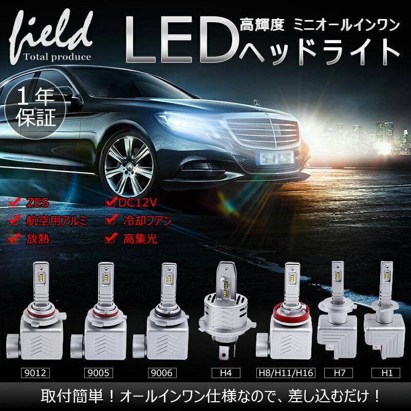 H4予約11月下旬発送予定 9S ミニオールインワン LEDヘッドライト 車検対応 H1 H4Hi/Lo H7 H8/H11/H16 HB3 HB4 9012/HIR2 50000時間以上Philips ZES LEDフォグランプ 片側30W 瞬間起動 カスタム 1年保証付 高集光性 一体型LEDヘッドライト IP65 DC12V~DC18V