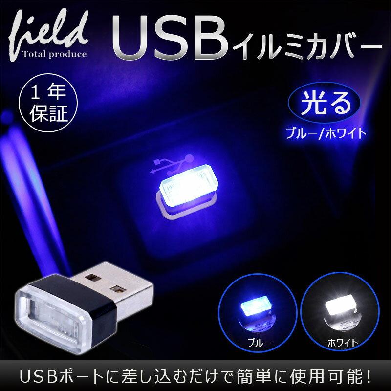 送料無料 汎用設計 星光産業 EL-168 1個 USBイルミカバー カー用品 車内ライト 車内イルミ USBカバー