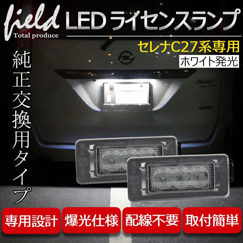セレナ C27用 e-powerセレナ対応LEDナンバー灯ユニット 左右1台分セット ナンバー灯 専用設計 ライセンスランプユニット アッセンブリー交換 簡単交換 カプラーオン設計