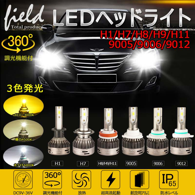 LED フォグランプ用3色切り替え カラーチェンジ ( ホワイト /暖白 /イエロー ) LEDバルブ 2個セット 記憶機能付き調光機能付き 3色カラーフォグランプ ヘッドライト フォグライト led ランプ H8 H11 H16 HB3 HB4 HIR2 H1 H7