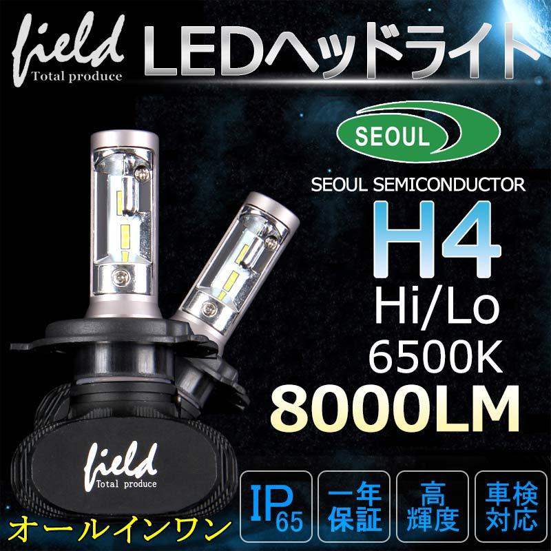 在庫あり H4 LED ヘッドライト 車検対応 H4 Hi/Lo 6500K 8000LM 遮光板採用カットラインOK ファンレス LEDキット オールインワンタイプ LEDヘッドライト バルブ HIDから時代はLEDへ ledヘッドライト h4 車検対応 h4 led ヘッドライト led h4