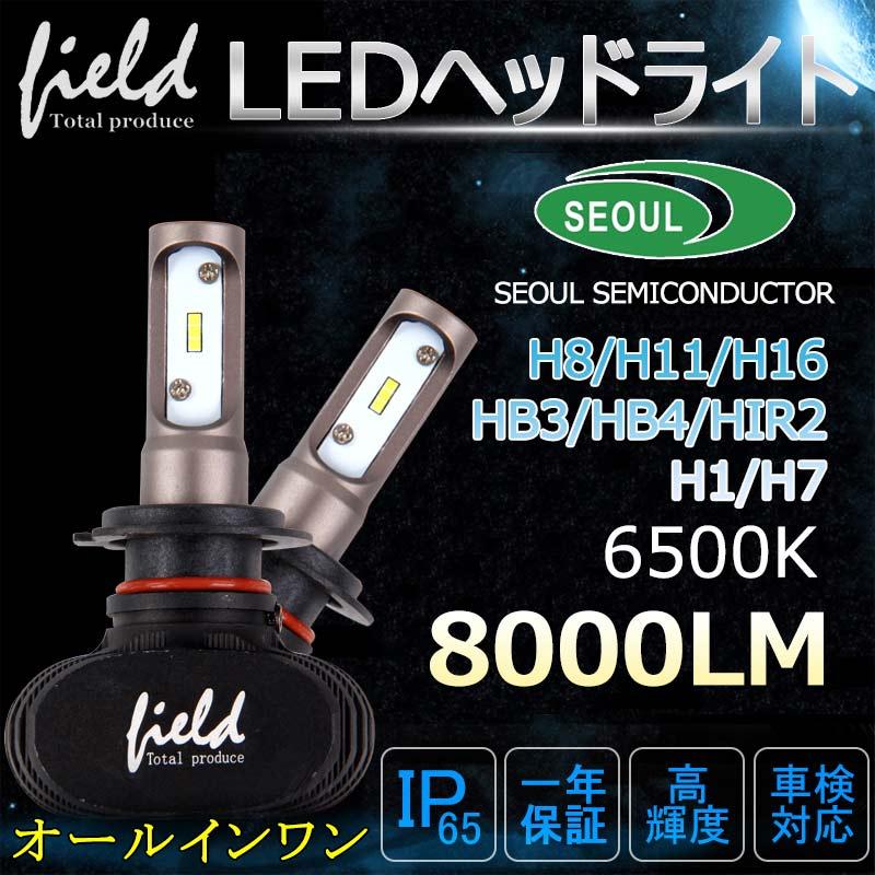 車検対応 LEDヘッドライト8000LM 6500K LEDヘッドライトバルブ H1/H7/H8/H11/H16/HB3/HB4/HIR2 8000LM LEDキット オールインワンタイプ 12V/24V S1ファンレスタイプ 遮光板採用