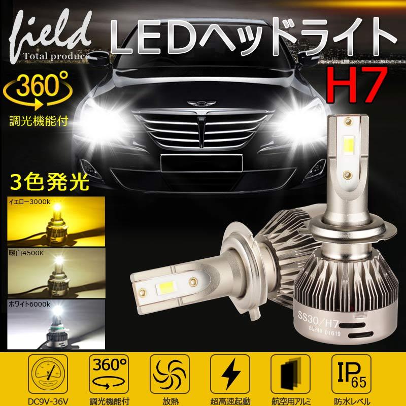 3色発光 H7 オールインワン LEDヘッドライト 6000Kホワイト発光 4500K暖白発光 3000Kイエロー発光 調光機能付き  1年保証付 50000時間以上  LEDフォグランプ 片側30W 6000LM SS30 瞬間起動 一体型 電装 パーツ