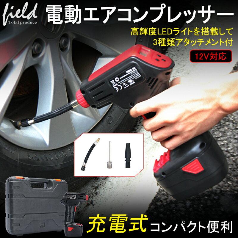 電動式エアコンプレッサー 電動空気入れ コードレス 空気入れ 電動 タイヤ 車 自動車 自転車 自転車用 バイク ボール 12V 浮輪 プール