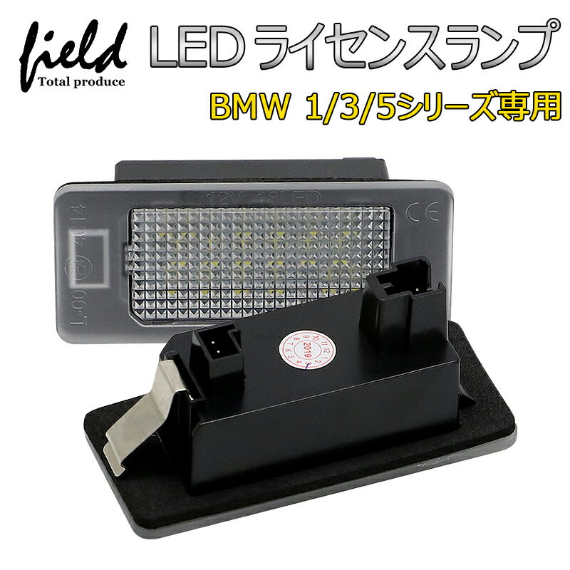 BMW 1/3/5シリーズ専用 対応LEDナンバー灯ユニット 左右1台分セット ナンバー灯 専用設計 ライセンスランプユニット アッセンブリー交換 簡単交換 カプラーオン設計