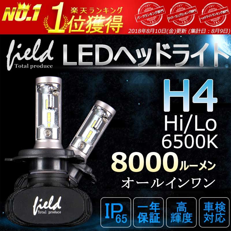 『ポイント15倍』H4 LED ヘッドライト 車検対応 H4 Hi/Lo 6500K 8000LM 遮光板採用カットラインOK ファンレス LEDキット オールインワンタイプ LEDヘッドライト バルブ ledヘッドライト h4 車検対応 h4 led ヘッドライト led h4