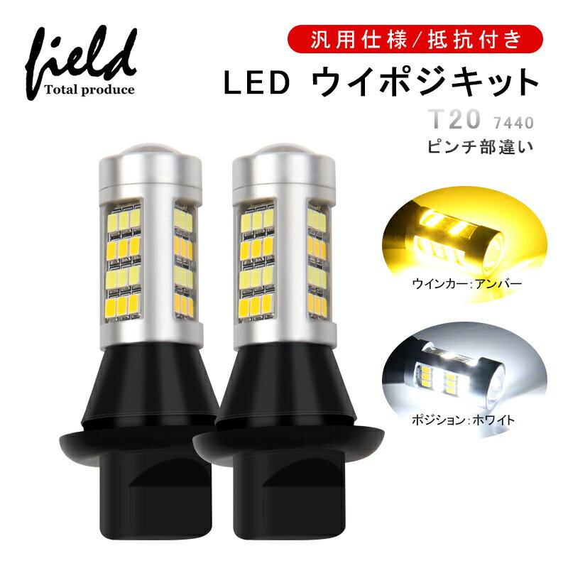 ウインカーポジションキット LEDウインカー T20ピンチ部違い ツインカラー ホワイト アンバー 42連LED搭載モデル 5630SMDチップ 左右セット