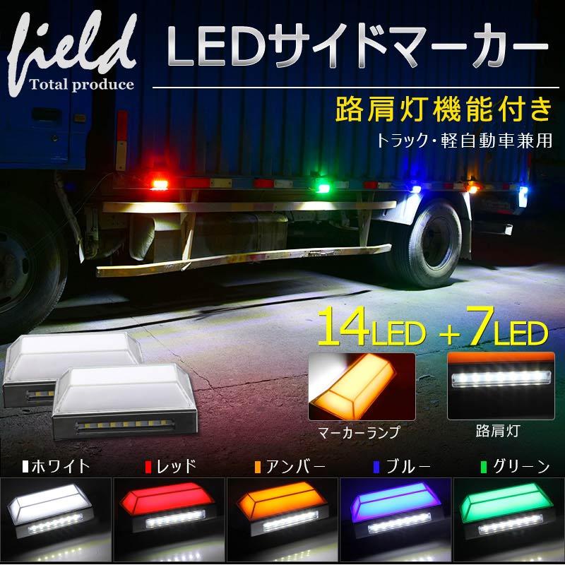 トラック&軽自動車兼用 LEDサイドマーカー+路肩灯 角形面発光 ホワイト/アンバー/レッド/ブルー/グリーン5色選択可能 マーカーランプ 2個セット 12V 24V車用 トラックマーカー LED21連 サイドマーカー 外装