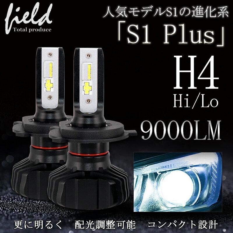 「ポイント15倍」新商品S1 PLUS 車検対応LEDヘッドライト H4 ファンレス 最新モデル 9000lm ホワイト 6500K遮光板採用 IP65 ハイブリッド車対応 オールインワンタイプ LEDヘッドライト バルブ ledヘッドライト h4 h4 led ヘッドライト led h4