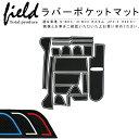 N-BOX JF3/4ドアポケットマット コンソールマット ラバーマット レッド/ブルー/蓄光 夜光 ゴム製 車種専用ピッタリ設…