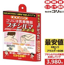 【レダ公式通販】プチシルマ DX5.5 スーパー6【5,000円以上お買い上げで送料無料】肩こり 首こり 腰痛 コリを緩解!東洋医学針灸原理