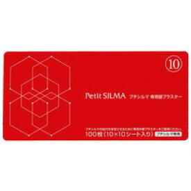 プチシルマ専用替プラスター100枚入り【5,000円以上お買い上げで送料無料!!】