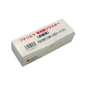 【送料無料!】プチシルマ専用替プラスター(お徳用1000枚入り)