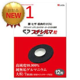 【送料無料】プチシルマ メディカルサポーター510K専用 プチシルマ粒 12粒