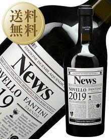 【あす楽】【送料無料】【キャンセル不可】 ファルネーゼ ファンティーニ ヴィーノ ノヴェッロ 2019 750ml 赤ワイン サンジョヴェーゼ イタリア