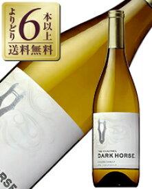 【よりどり6本以上送料無料】 ダークホース シャルドネ 2017 750ml 白ワイン シャルドネ アメリカ カリフォルニア